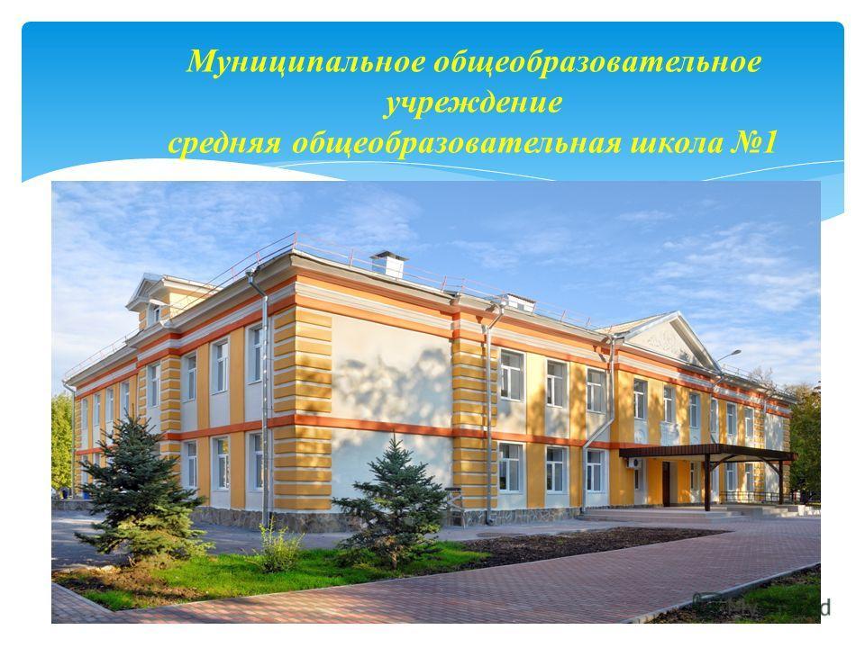 Муниципальное общеобразовательное учреждение средняя общеобразовательная школа 1