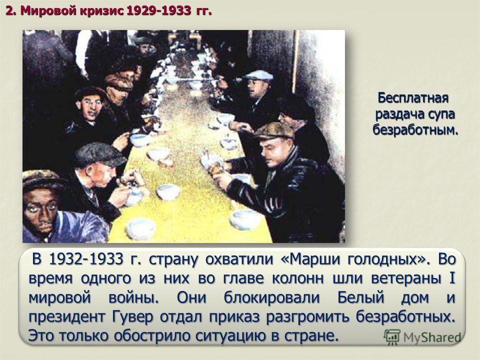 Бесплатная раздача супа безработным. В 1932-1933 г. страну охватили «Марши голодных». Во время одного из них во главе колонн шли ветераны I мировой войны. Они блокировали Белый дом и президент Гувер отдал приказ разгромить безработных. Это только обо