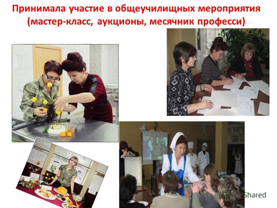 Принимала участие в общеучилищных мероприятия (мастер-класс, аукционы, месячник професси)