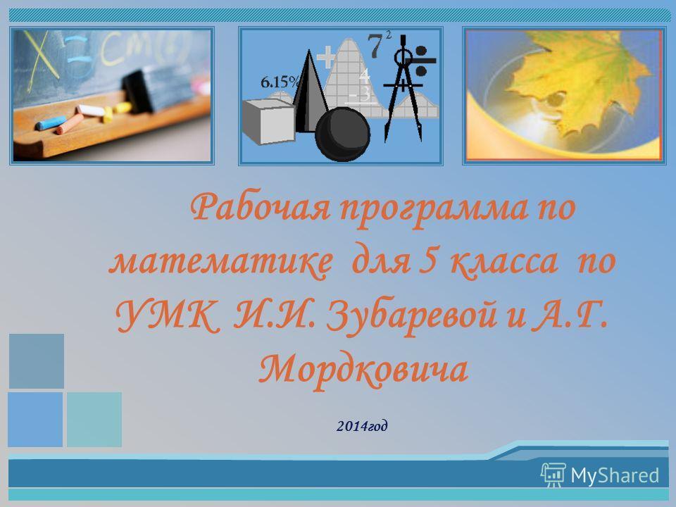 Рабочая программа по математике для 5 класса по УМК И.И. Зубаревой и А.Г. Мордковича 2014 год