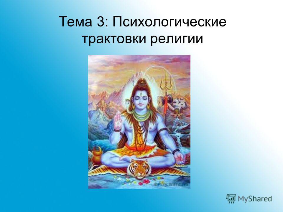 Тема 3: Психологические трактовки религии