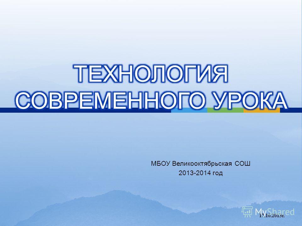 МБОУ Великооктябрьская СОШ 2013-2014 год 17.10.2013 г.