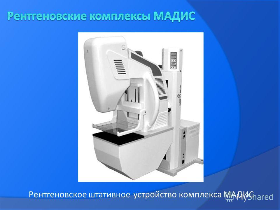 Рентгеновское штативное устройство комплекса МАДИС