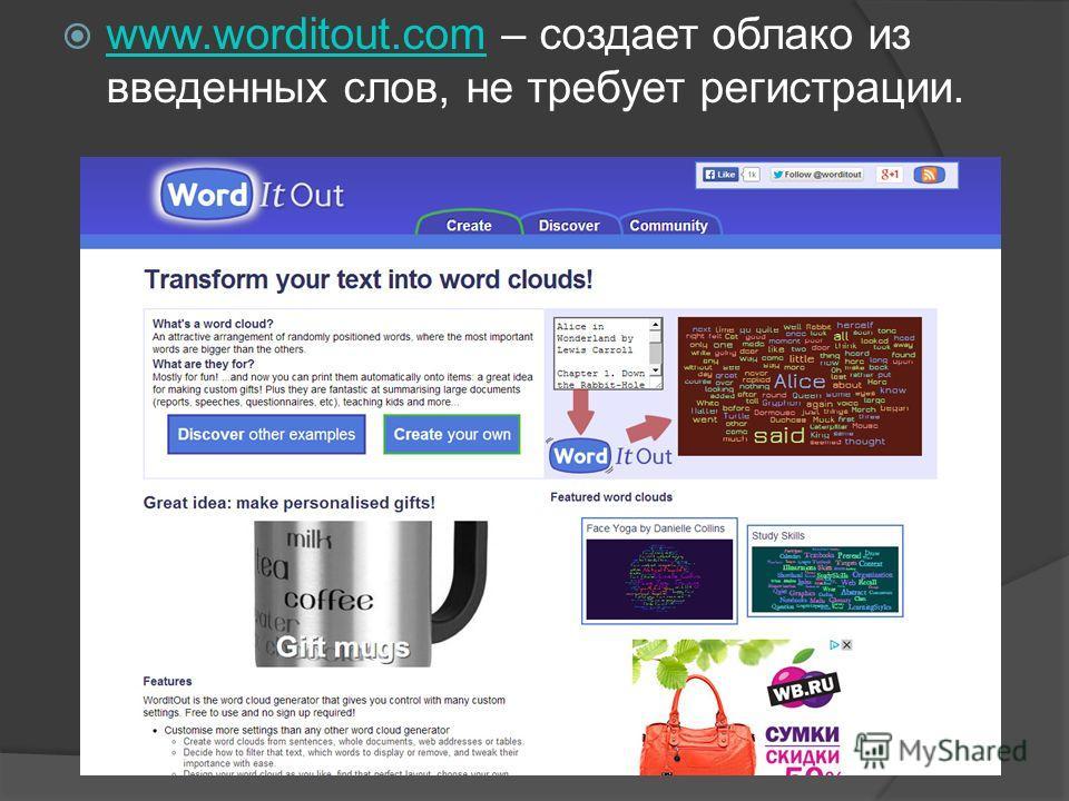 www.worditout.com – создает облако из введенных слов, не требует регистрации. www.worditout.com