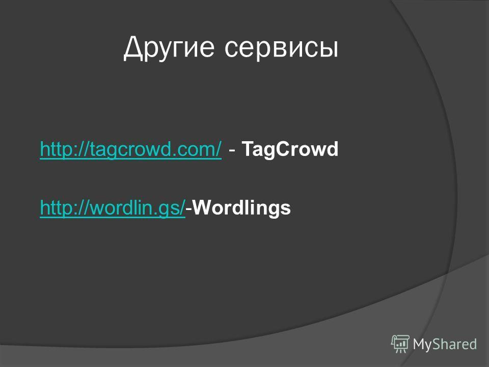 Другие сервисы http://tagcrowd.com/http://tagcrowd.com/ - TagCrowd http://wordlin.gs/http://wordlin.gs/-Wordlings