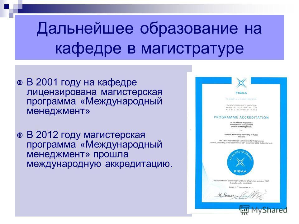 Дальнейшее образование на кафедре в магистратуре В 2001 году на кафедре лицензирована магистерская программа «Международный менеджмент» В 2012 году магистерская программа «Международный менеджмент» прошла международную аккредитацию.