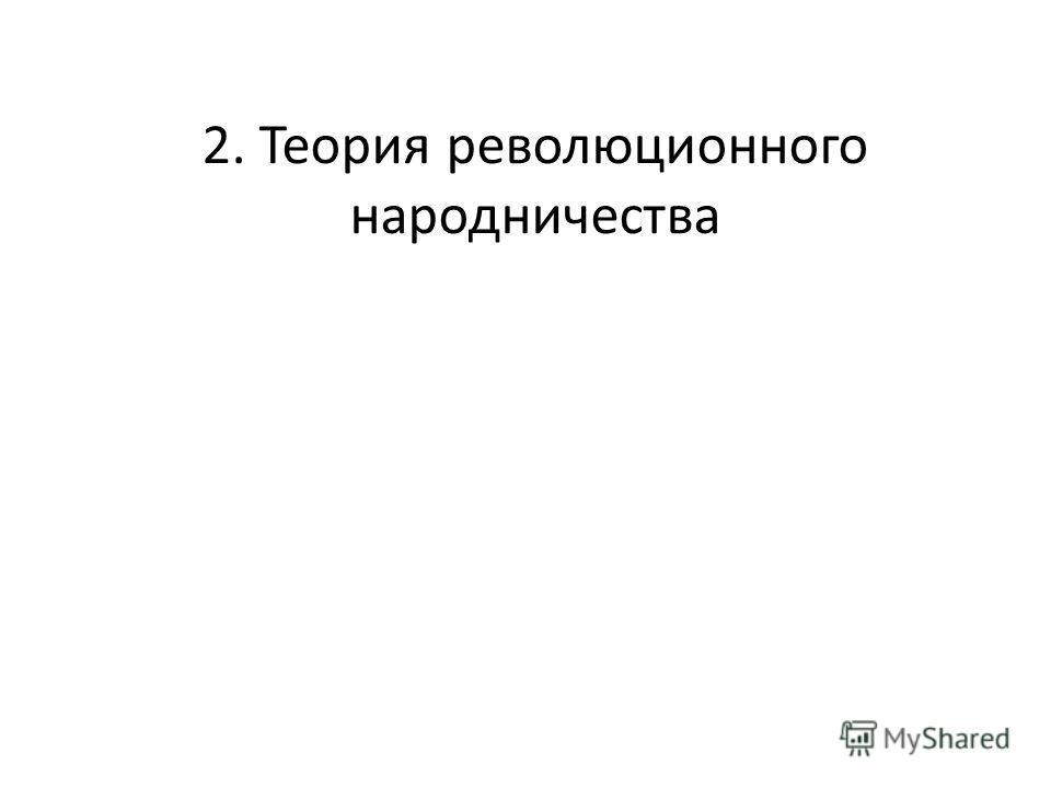 2. Теория революционного народничества