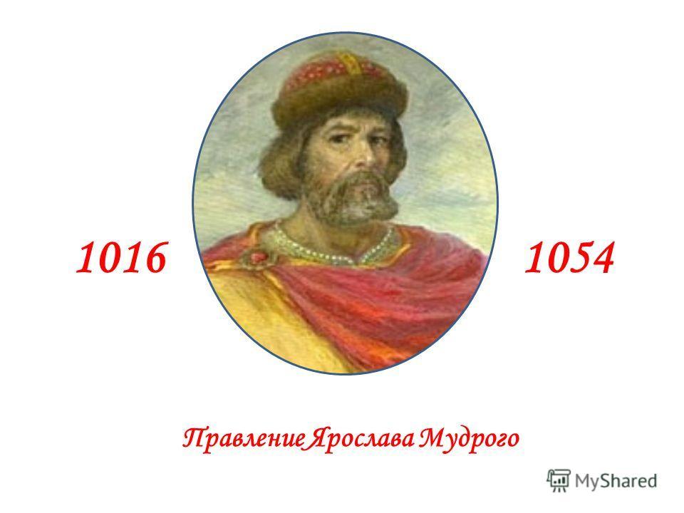 10161054 Правление Ярослава Мудрого