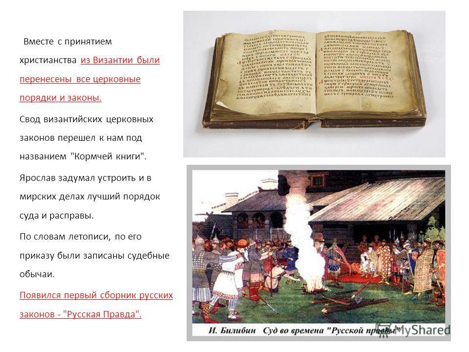 Вместе с принятием христианства из Византии были перенесены все церковные порядки и законы. Свод византийских церковных законов перешел к нам под названием
