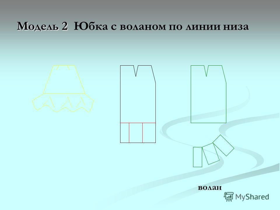 Модель 2 Модель 2 Юбка с воланом по линии низа волан
