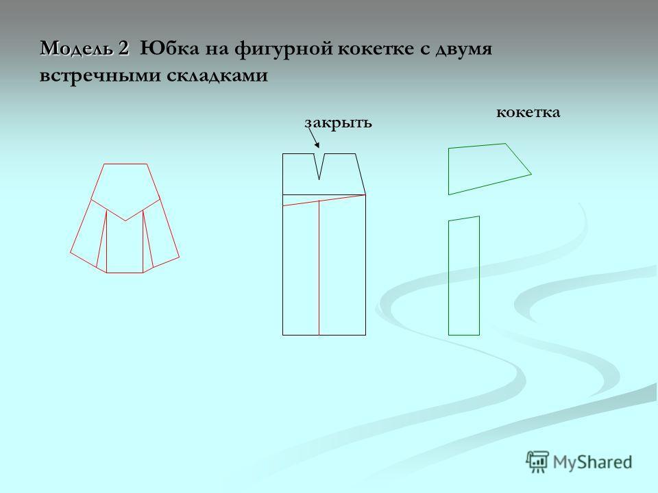 Модель 2 Модель 2 Юбка на фигурной кокетке с двумя встречными складками закрыть кокетка
