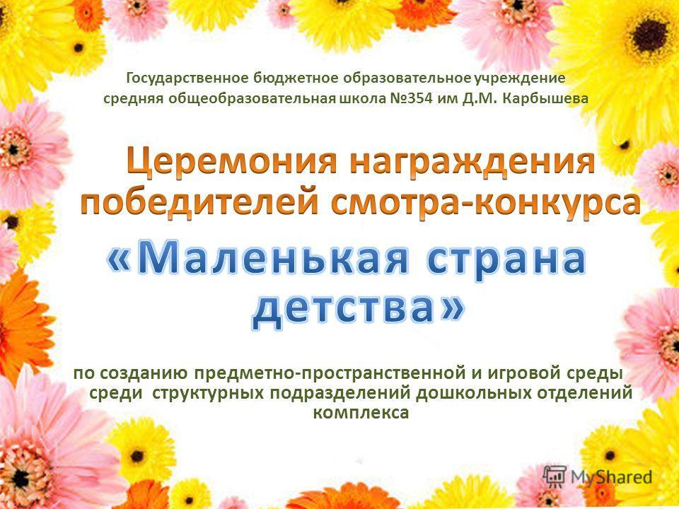 Государственное бюджетное образовательное учреждение средняя общеобразовательная школа 354 им Д.М. Карбышева