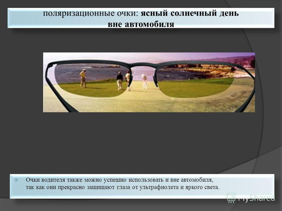 Очки водителя также можно успешно использовать и вне автомобиля, так как они прекрасно защищают глаза от ультрафиолета и яркого света. поляризационные очки: ясный солнечный день вне автомобиля