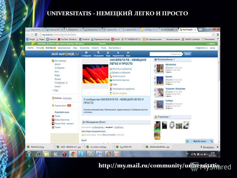 http://my.mail.ru/community/universitatis / UNIVERSITATIS - НЕМЕЦКИЙ ЛЕГКО И ПРОСТО