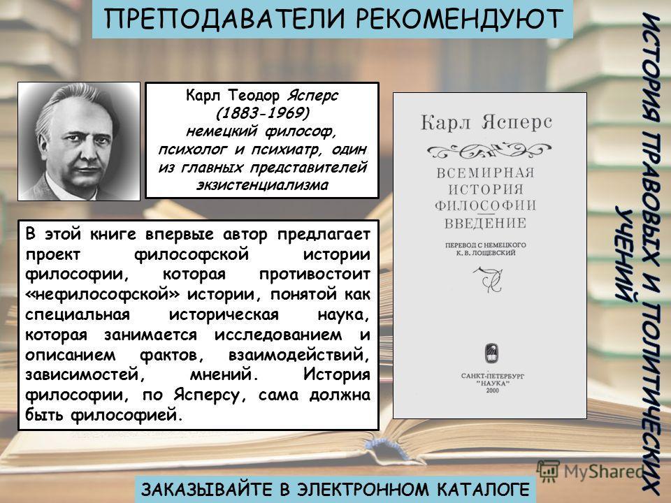 В этой книге впервые автор предлагает проект философской истории философии, которая противостоит «нефилософской» истории, понятой как специальная историческая наука, которая занимается исследованием и описанием фактов, взаимодействий, зависимостей, м