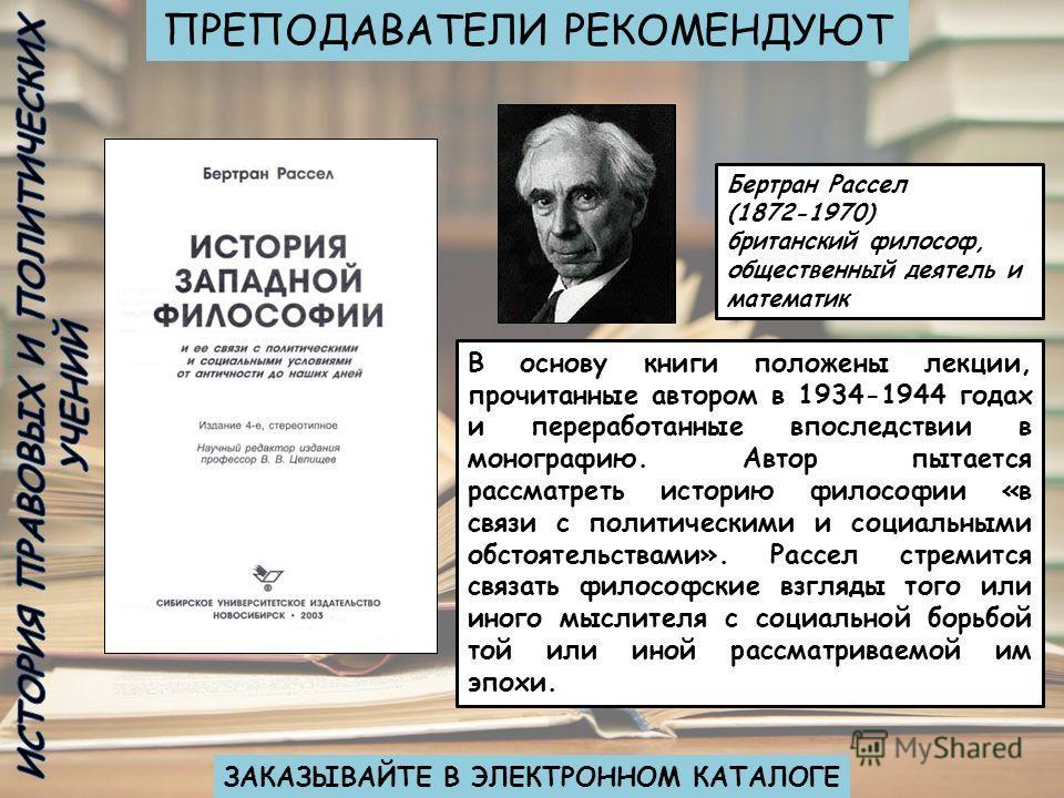 В основу книги положены лекции, прочитанные автором в 1934-1944 годах и переработанные впоследствии в монографию. Автор пытается рассматреть историю философии «в связи с политическими и социальными обстоятельствами». Рассел стремится связать философс