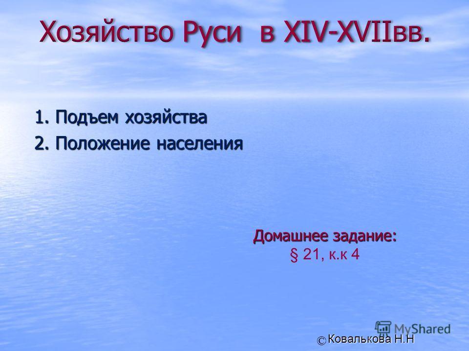 1. Подъем хозяйства 2. Положение населения Домашнее задание: § 21, к.к 4 Ковалькова Н.Н ©