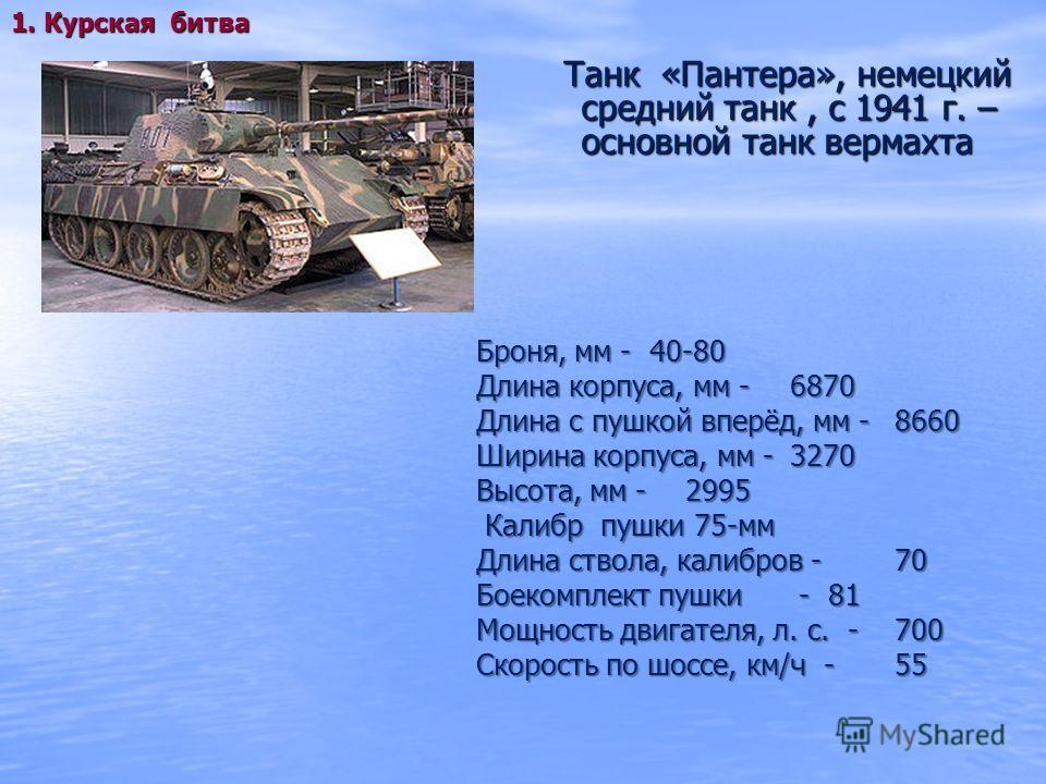 Танк «Тигр» - немецкий тяжелый танк, на вооружении с 1942 г. Танк «Тигр» - немецкий тяжелый танк, на вооружении с 1942 г. 1. Курская битва Броня, мм – 80-100 Длина корпуса, мм - 6316 Ширина корпуса, мм- 3705 Высота, мм - 3000 Калибр пушки - 88-мм Тип