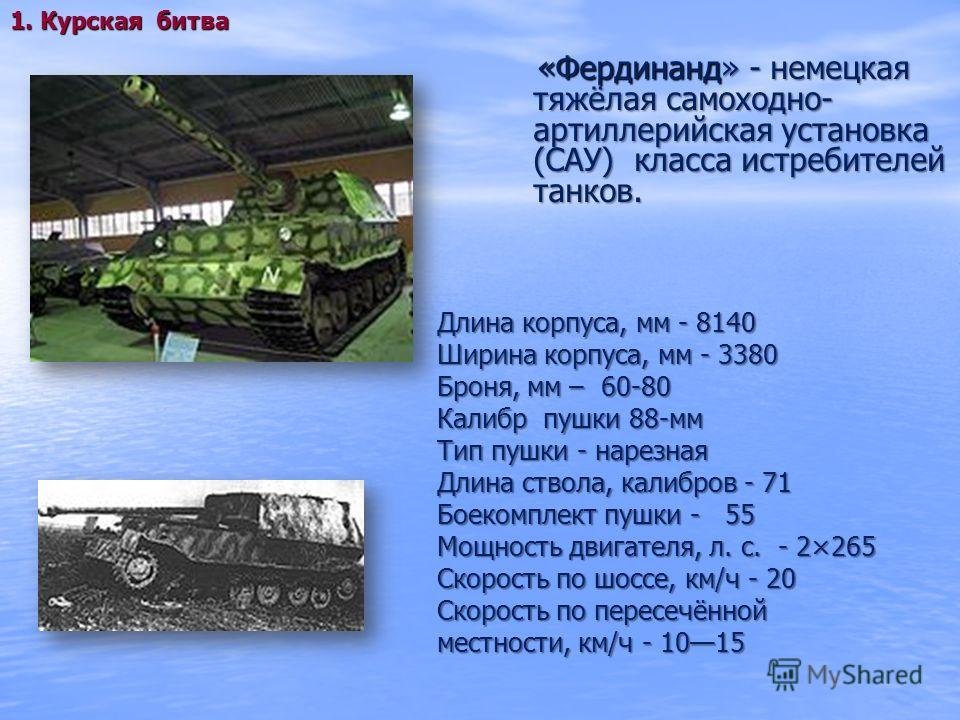 Танк «Пантера», немецкий средний танк, с 1941 г. – основной танк вермахта Танк «Пантера», немецкий средний танк, с 1941 г. – основной танк вермахта 1. Курская битва Броня, мм - 40-80 Длина корпуса, мм - 6870 Длина с пушкой вперёд, мм - 8660 Ширина ко