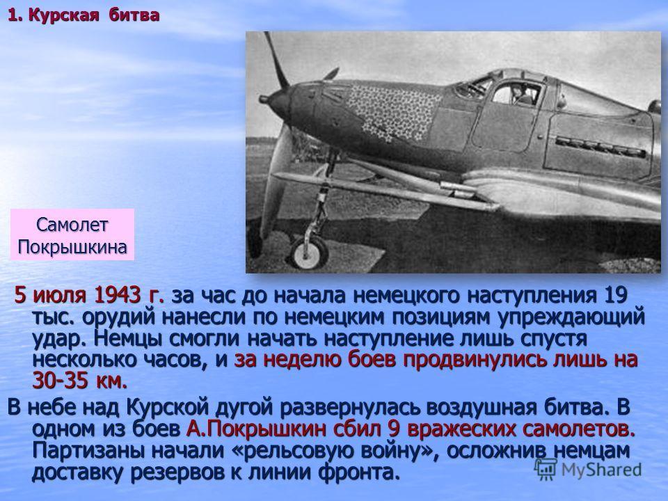1. Курская битва Советский танк Т-34, среднего класса, выпускался с 1940-1944 г. Советский танк Т-34, среднего класса, выпускался с 1940-1944 г. Броня, мм – 45 Боевая масса, т -25,6 Длина корпуса, мм - 5920 Ширина корпуса, мм - 3000 Калибр пушки 76-м