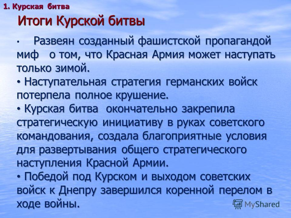 Пятьдесят дней, с 5 июля по 23 августа 1943 г., продолжалась Курская битва, включавшая в себя три крупные стратегические операции советских войск: Курскую оборонительную (5-23 июля); Курскую оборонительную (5-23 июля); наступательную Орловскую (12 ию