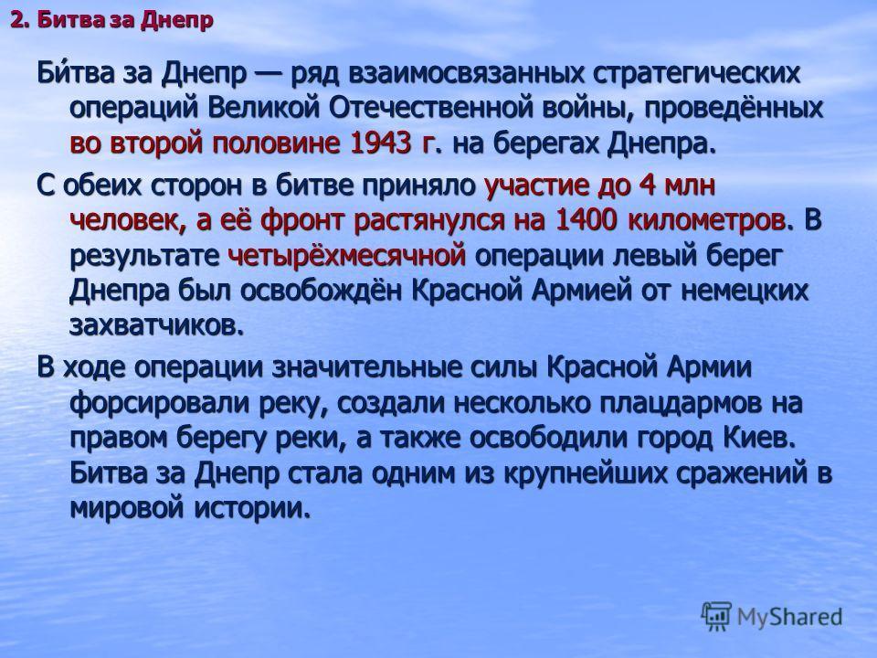 Победа Советских Вооруженных Сил под Курском вынудила Германию и ее союзников перейти к обороне на всех театрах Второй мировой войны, что оказало огромное влияние на дальнейший ее ход. Победа Советских Вооруженных Сил под Курском вынудила Германию и