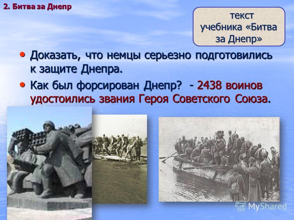 Би́тва за Днепр ряд взаимосвязанных стратегических операций Великой Отечественной войны, проведённых во второй половине 1943 г. на берегах Днепра. С обеих сторон в битве приняло участие до 4 млн человек, а её фронт растянулся на 1400 километров. В ре