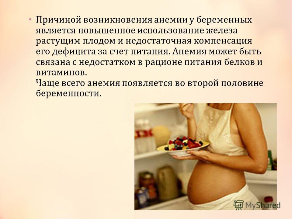 Пособие при анемии у беременных 98
