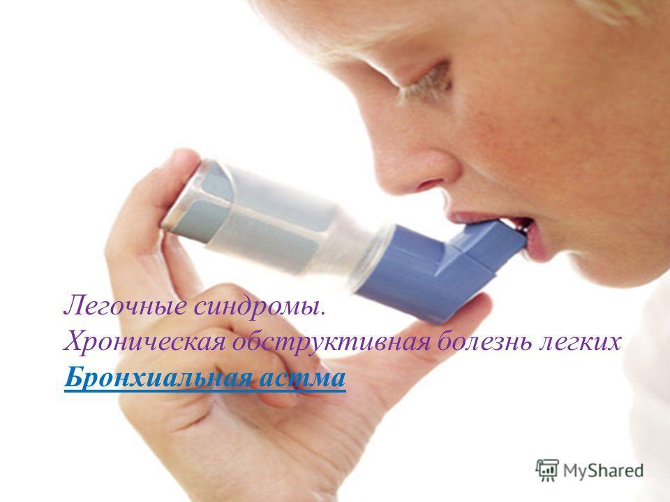 Легочные синдромы. Хроническая обструктивная болезнь легких Бронхиальная астма