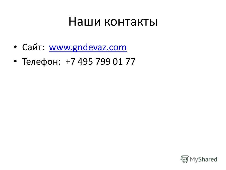 Наши контакты Сайт: www.gndevaz.comwww.gndevaz.com Телефон: +7 495 799 01 77