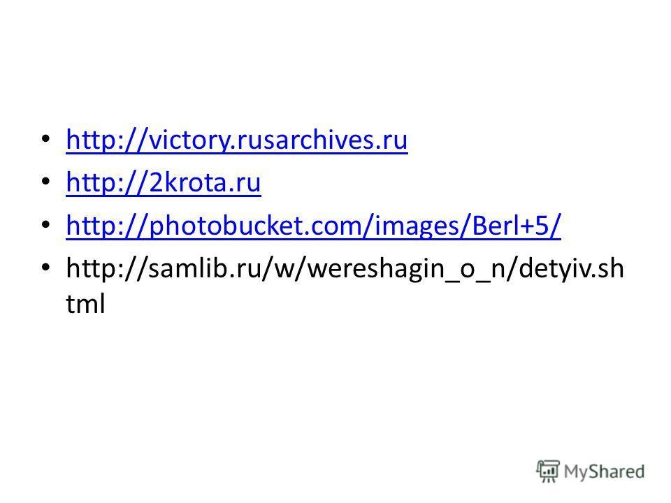 http://victory.rusarchives.ru http://2krota.ru http://photobucket.com/images/Berl+5/ http://samlib.ru/w/wereshagin_o_n/detyiv.sh tml