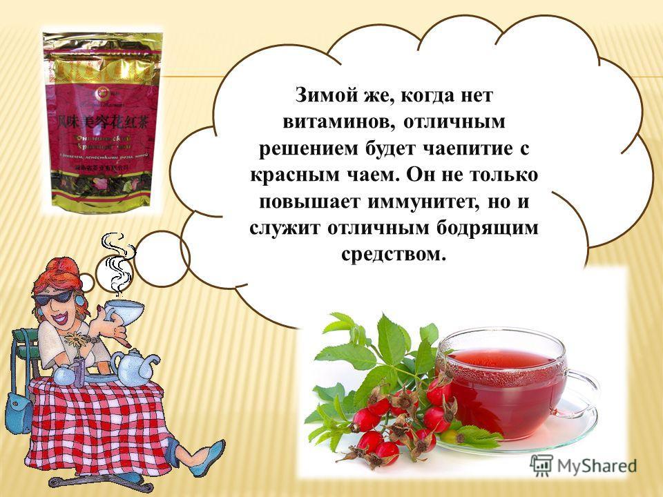 Осенью пьют улунский чай, ведь он прекрасно справляется с плохим настроением и осенней хандрой. К тому же улунский чай помогает избавиться от лишнего веса.