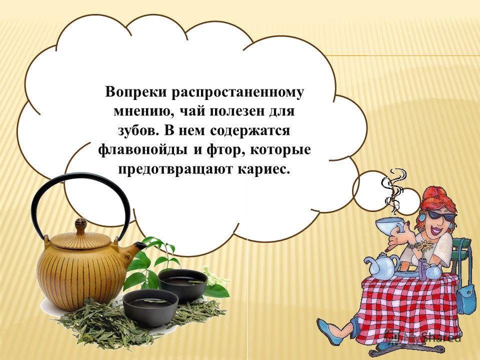 Зимой же, когда нет витаминов, отличным решением будет чаепитие с красным чаем. Он не только повышает иммунитет, но и служит отличным бодрящим средством.