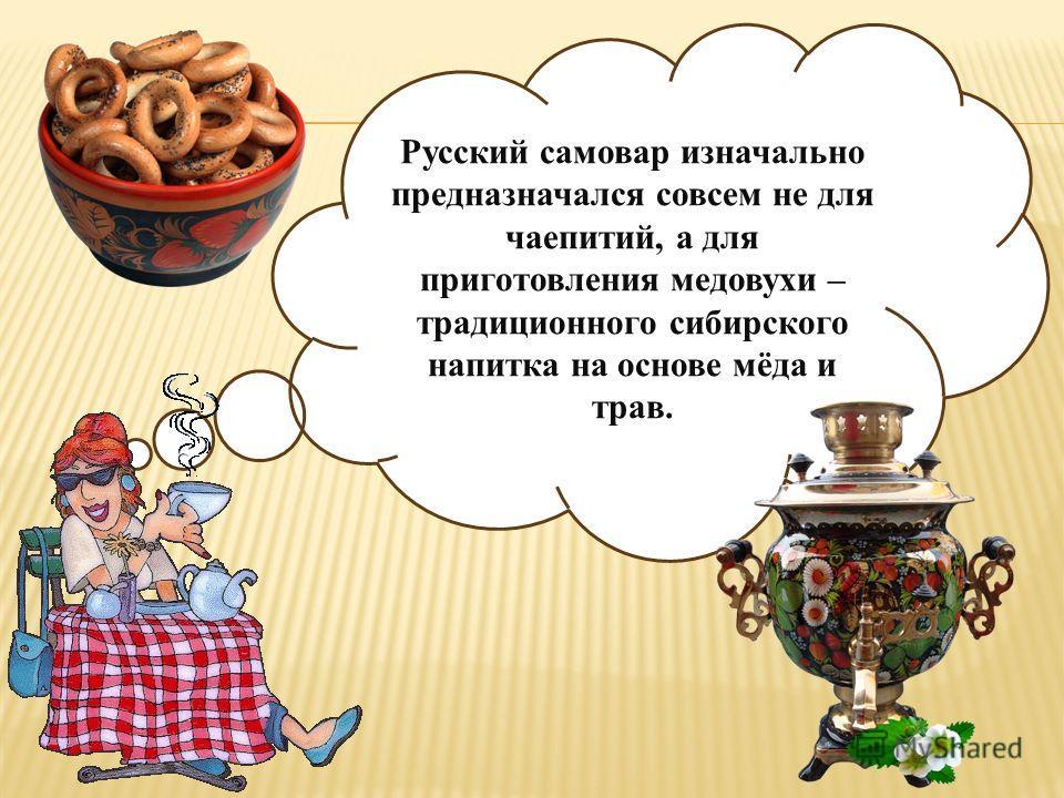 В 19 веке чай из листьев этого растения применялся не только повсеместно в России, но и сотни тысяч пудов экспортировались в Великобританию.