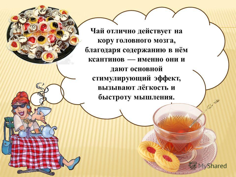 Соединение чая с лимоном в одном блюде чисто русское изобретение, ни в одной стране мира раньше не пили чай с лимоном.