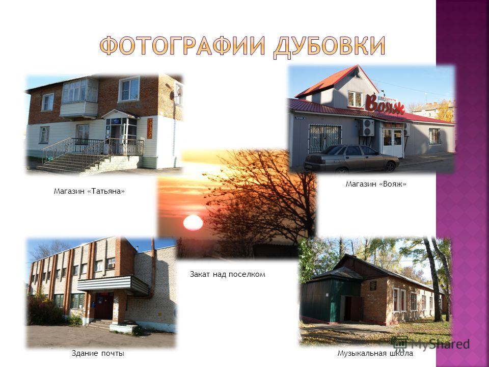 Магазин «Вояж» Закат над поселком Магазин «Татьяна» Здание почты Музыкальная школа