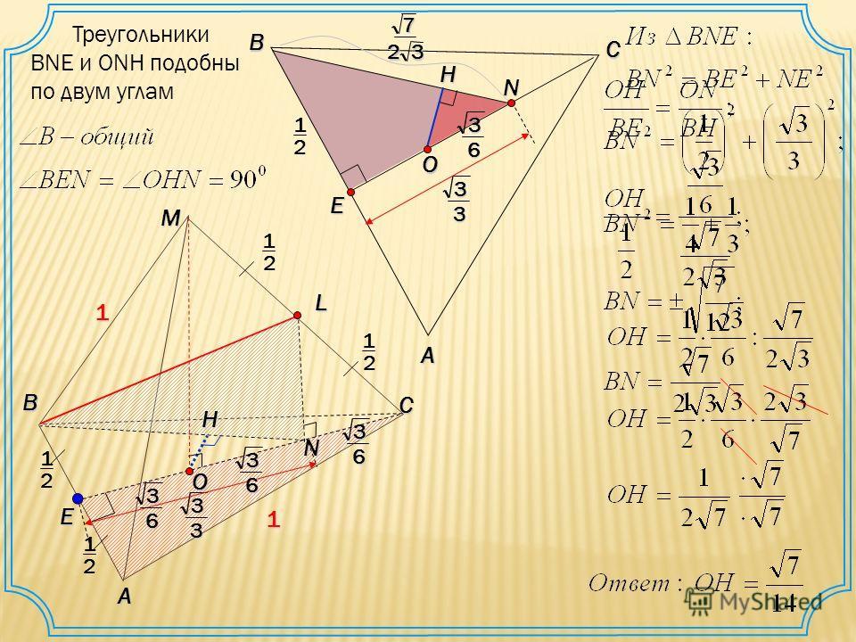 М C B А E N 1 1 2 1 L 2 1 O 2 1 H 2 1 36 3 3 А C B 2 1 E 3 3 36 723 H 36 NO Треугольники BNE и ONH подобны по двум углам 36