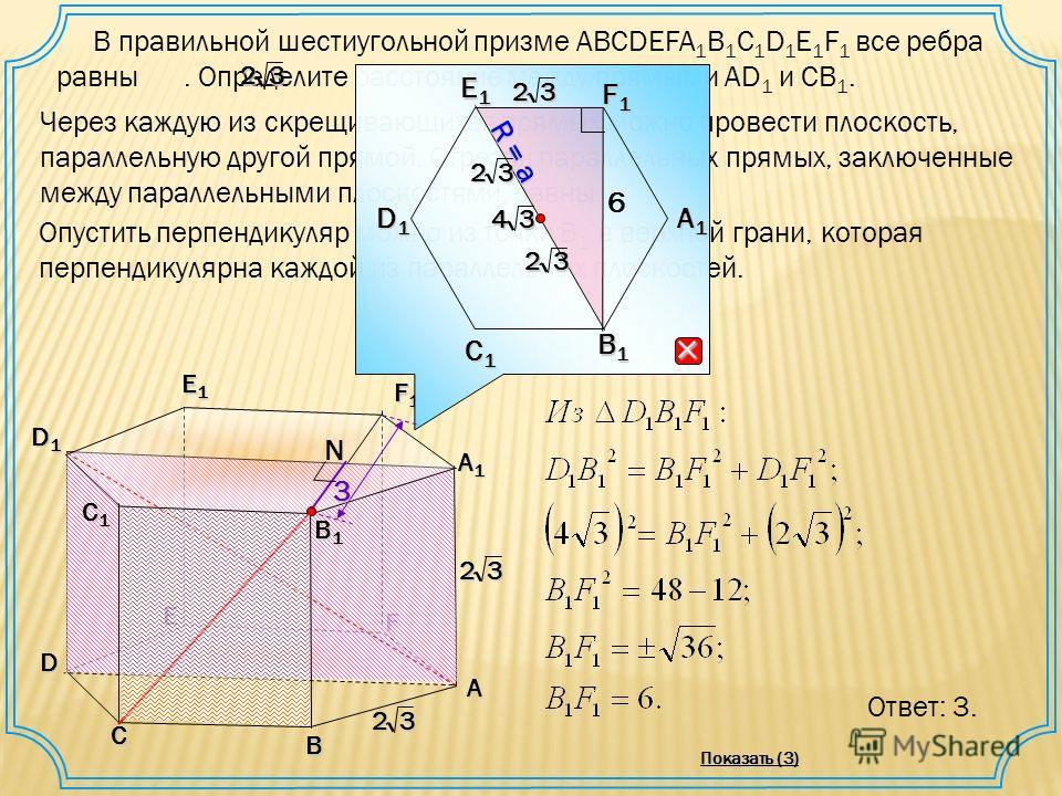 Опустить перпендикуляр можно из точки B 1 в верхней грани, которая перпендикулярна каждой из параллельных плоскостей. Через каждую из скрещивающихся прямых можно провести плоскость, параллельную другой прямой. Отрезки параллельных прямых, заключенные