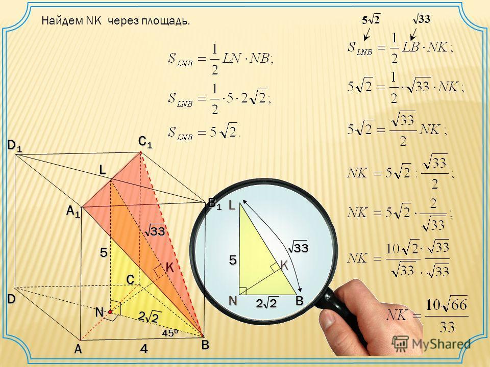 L N 5 22 B А C B С1С1С1С1 А1А1А1А1K4 N L B1B1B1B1 D1D1D1D1 D 533 Найдем NK через площадь. K 33 5 2 33 22