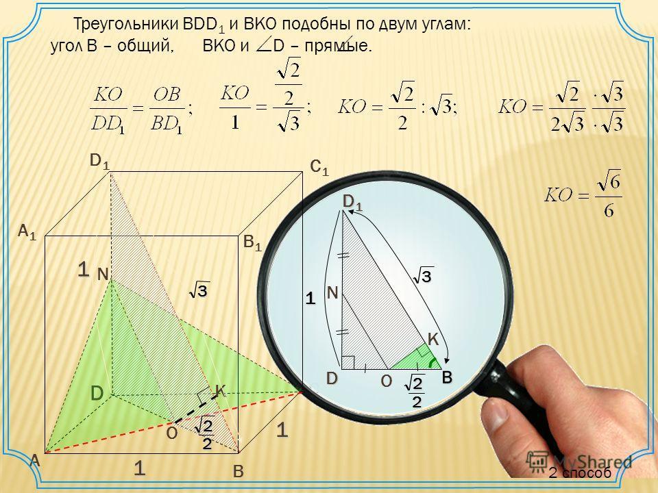 С D1D1D1D1 D 1 B 3 O K D А В D1D1 С1С1 В1В1 А1А1 1 1 N 1 O K 22 3 22 N Треугольники BDD 1 и BKO подобны по двум углам: угол B – общий, BKO и D – прямые.