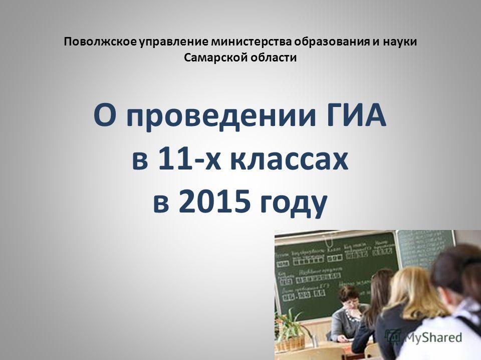 Поволжское управление министерства образования и науки Самарской области О проведении ГИА в 11-х классах в 2015 году
