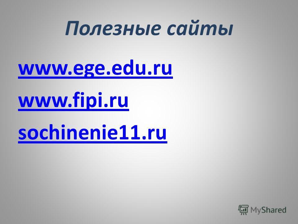 Полезные сайты www.ege.edu.ru www.fipi.ru sochinenie11.ru