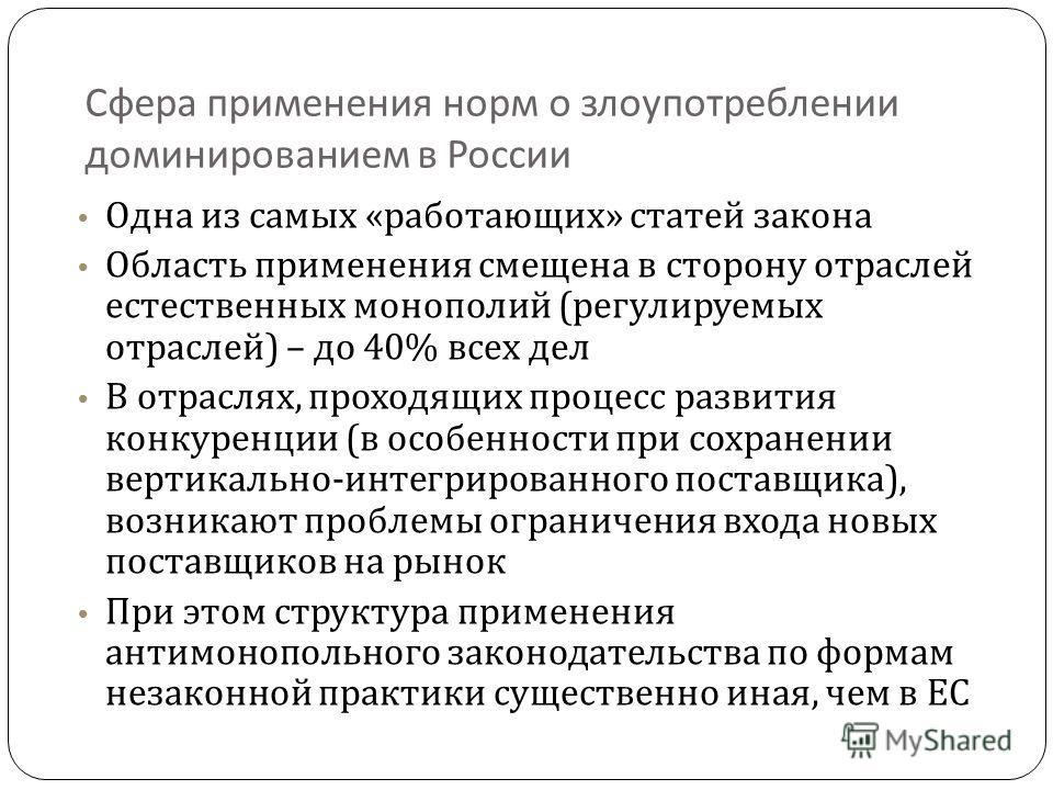 21 Сфера применения норм о злоупотреблении доминированием в России Одна из самых « работающих » статей закона Область применения смещена в сторону отраслей естественных монополий ( регулируемых отраслей ) – до 40% всех дел В отраслях, проходящих проц