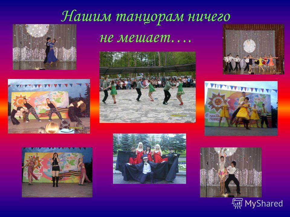 Нашим танцорам ничего не мешает….