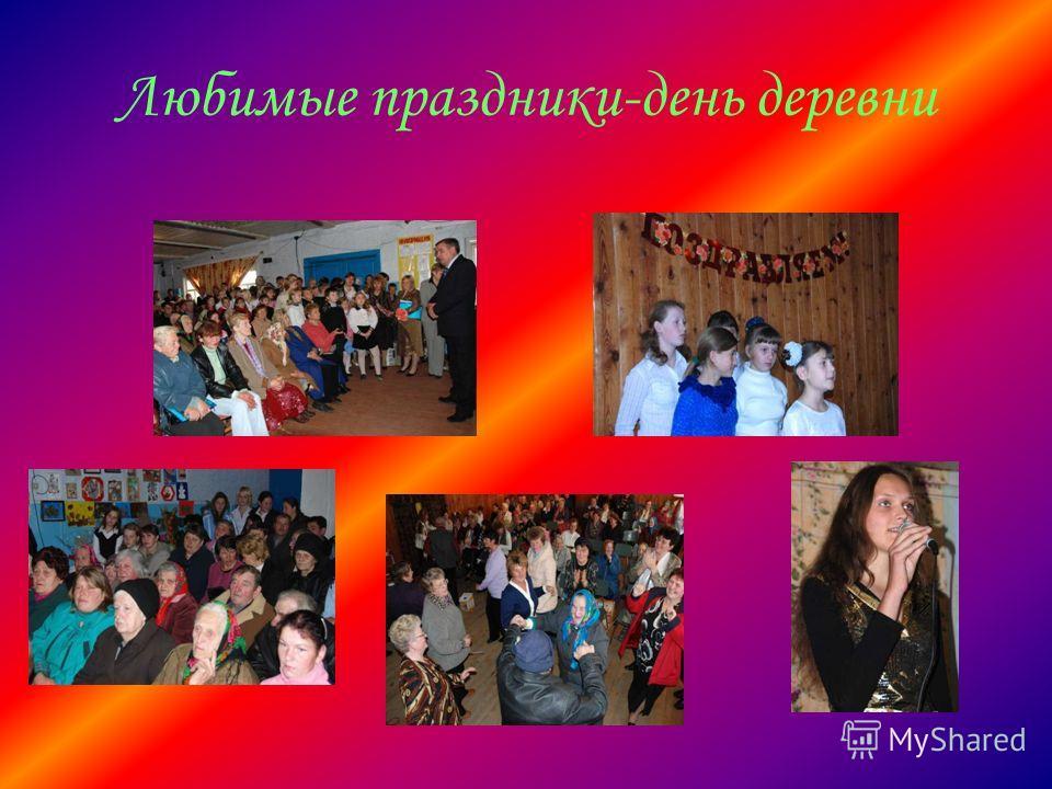 Любимые праздники-день деревни