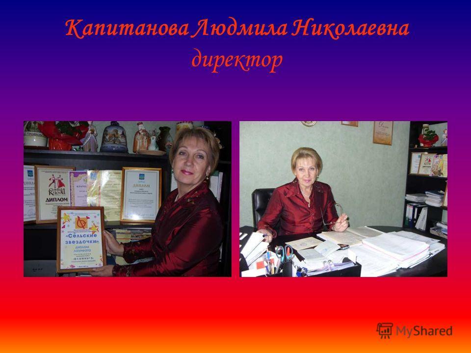 Капитанова Людмила Николаевна директор