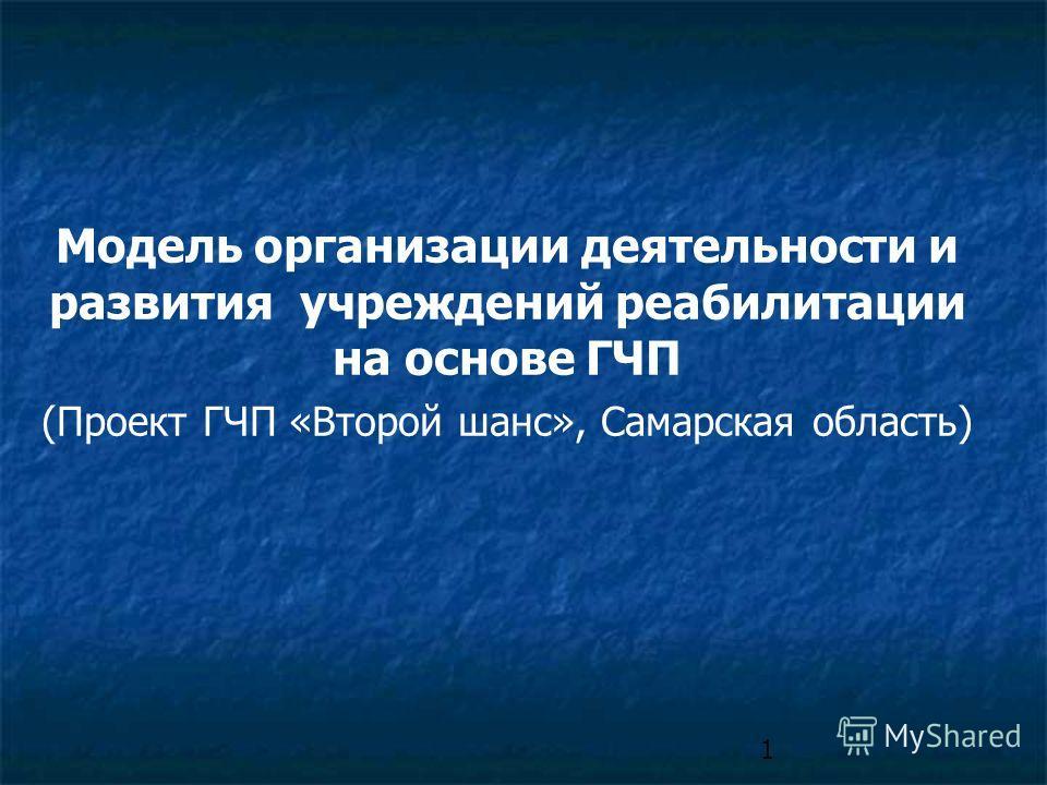 Модель организации деятельности и развития учреждений реабилитации на основе ГЧП (Проект ГЧП «Второй шанс», Самарская область) 1