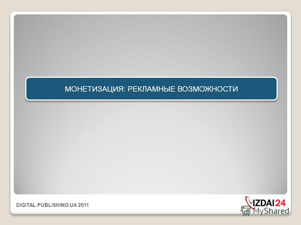 DIGITAL PUBLISHING UA 2011 МОНЕТИЗАЦИЯ: РЕКЛАМНЫЕ ВОЗМОЖНОСТИ