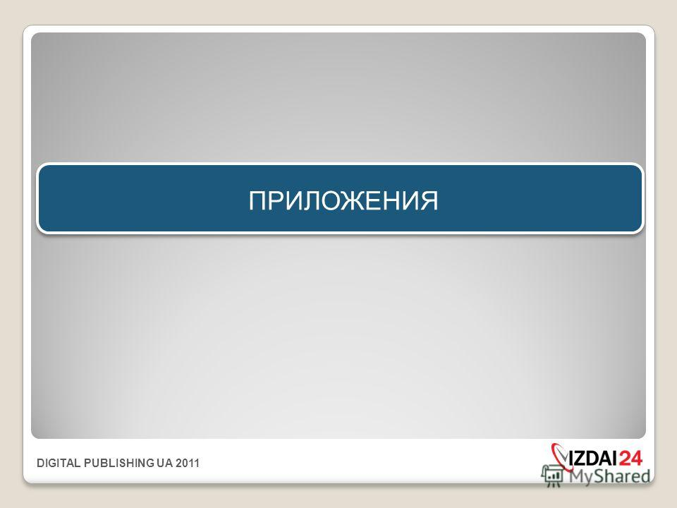 DIGITAL PUBLISHING UA 2011 ПРИЛОЖЕНИЯ