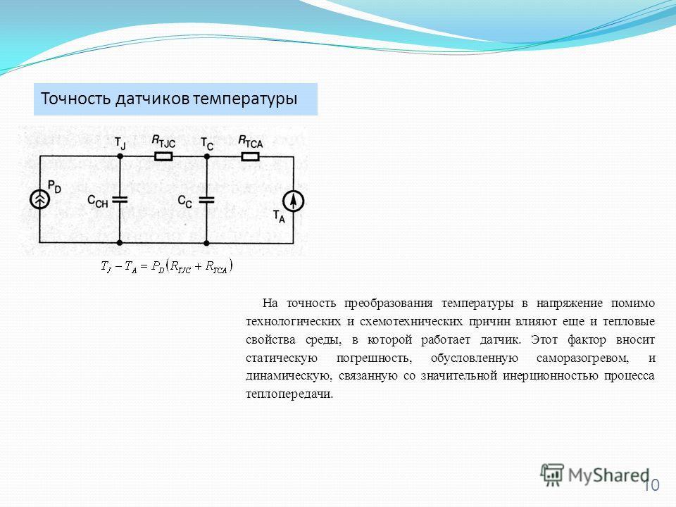 Точность датчиков температуры 10 На точность преобразования температуры в напряжение помимо технологических и схемотехнических причин влияют еще и тепловые свойства среды, в которой работает датчик. Этот фактор вносит статическую погрешность, обуслов